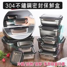 2入組 304不鏽鋼密封保鮮盒(350ml)+(550ml) 飯盒 便當盒