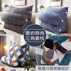 加寬款 簡約時尚三角靠枕 靠墊 靠背 靠腰枕 抱枕 抬腿枕 可拆洗(加寬60cm)