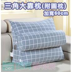 加寬款 印花立體三角大靠墊 靠枕 靠背 靠腰枕 抱枕 辦公室必備 可拆洗
