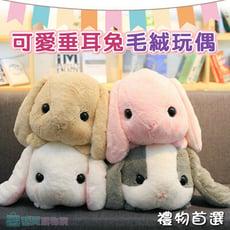 可愛垂耳兔毛絨玩偶 抱枕 兔子娃娃 趴趴兔 公仔 玩具 生日