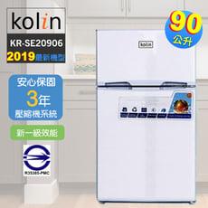 【Kolin 歌林】新能源1級90L雙門小冰箱(KR-SE20906)