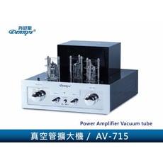 【Dennys】天籟發燒真空管擴大機(AV-715)