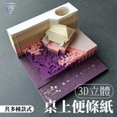 【F.C】 3D紙雕便條紙 旅遊名勝系列 紙雕 便條紙 立體紙雕 清水寺便條紙 立體便條紙