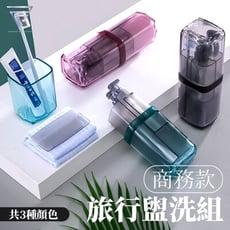 【F.C】旅行洗漱瓶 商務款 5件組 一次到位 旅行組 盥洗組 盥洗用品 洗漱用品 出國必備