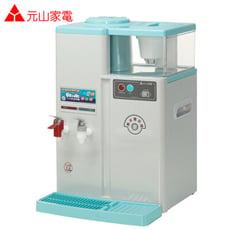 《元山》6.7L蒸汽式溫熱開飲機/飲水機