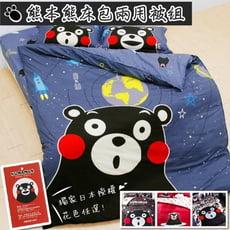 【I-JIA Bedding】KUMAMON熊本熊床包兩用被組