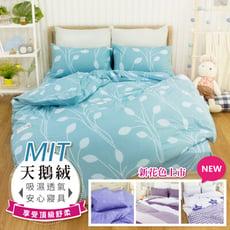 【I-JIA Bedding】MIT天鵝絨吸濕排汗床包組-單人/雙人/加大