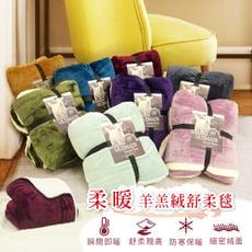 【I-JIA Bedding】法蘭絨羊羔絨雙面柔軟被毯