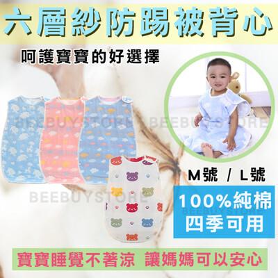 全新現貨 台灣檢驗合格 6層紗高密度針織版 六層紗防踢被 防踢背心 寶寶防踢被 嬰兒 婦幼用品