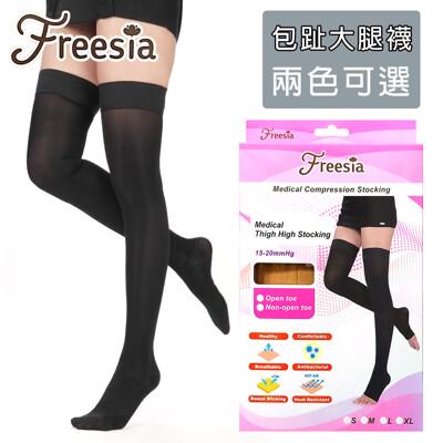 【Freesia】醫療彈性襪超薄型-包趾大腿壓力襪