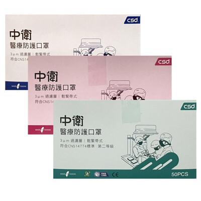【CSD 中衛】雙鋼印第二級醫療口罩-鬆緊式(50入/盒)顏色可選