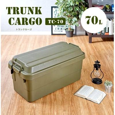 日本 RISU TRUNK CARGO 大自然系多功能耐重收納箱 70L - 二色