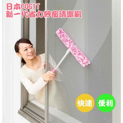 【日本COGIT】新一代大面積省力雙面紗窗清潔刷