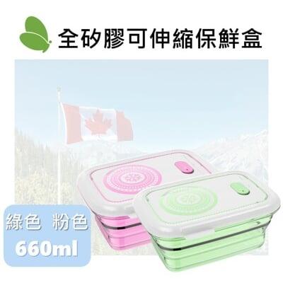無毒 無害 可微波【Partita帕緹塔】全矽膠伸縮保鮮盒 660ml PT-K534 矽膠 保鮮盒