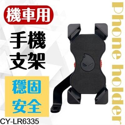 【鋁合金機車專用手機架】CY-LR6335 手機架 機車手機架 手機夾 機車支架 車架 導航架