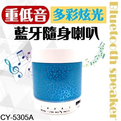 Bluetooth可插卡重低音藍芽隨身喇叭 CY-5305A 藍芽音箱 音響 喇叭 藍牙 MP3