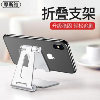 手機支架 摩斯維 手機桌面支架蘋果ipad平板萬能通用懶人支撐架折疊式