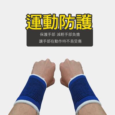 【我塑我形】健康運動護手腕 (一雙)