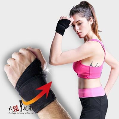 【我塑我形】可調兩段式彈力透氣運動護腕