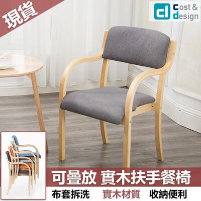 C&D生活館 【實木扶手椅】 椅套可拆洗 實木材質 椅子/休閑椅/餐椅/書桌椅