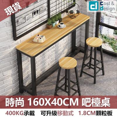C&D生活館 【吧檯桌160款】 簡約吧檯桌 可升級移動式 E1顆粒板  (不含吧檯椅)