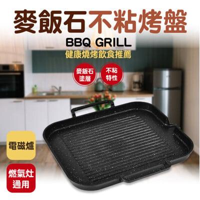 【好日子無限公司】 韓式烤盤 電磁爐烤盤 韓國烤盤麥飯石烤盤 牛排烤盤 烤肉盤 韓式電磁爐烤盤 烤肉