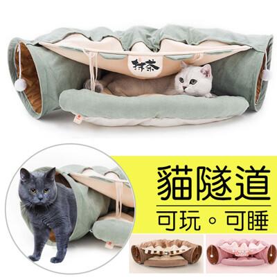 多功能貓隧道(可折疊) // 寵物貓窩貓咪通道滾地龍 貓玩具 可折疊 貓隧道