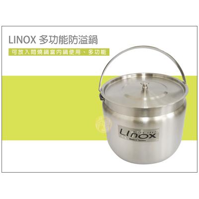 LINOX多功能防溢鍋、提鍋、湯鍋、內鍋20cm/4.5L