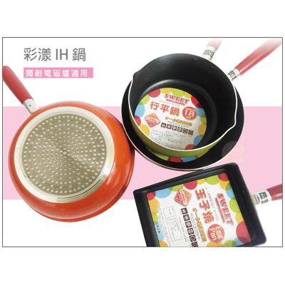 IH不沾煎鍋 (玉子燒、炒鍋、雪平、平底鍋)