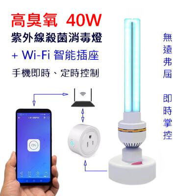 Wi-Fi智能紫外線殺菌燈 除蟎 除臭 除甲醛 紫外線殺菌燈 高臭氧【保固一年】