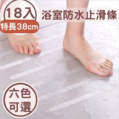 【莫內的午後】浴室防水止滑條/浴室止滑墊_特長38cm(18入)