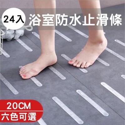 【莫內的午後】無痕浴室止滑條/浴室止滑墊_標準20cm(24入)