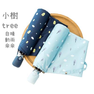 【台灣現貨】日系小樹款 三折傘 自動傘 雙色傘 晴雨傘(台灣賣場+現貨+速寄)