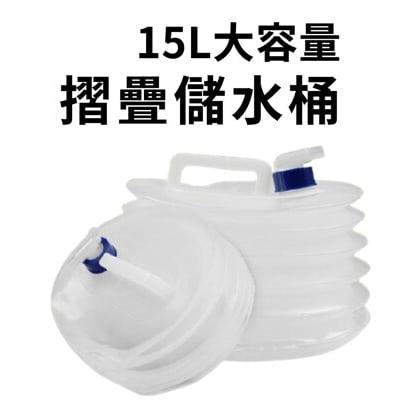 大容量【台灣24H出貨】摺疊儲水桶 折疊水桶 露營水桶 飲水桶 戶外水桶 伸縮水桶 蓄水桶 裝水桶