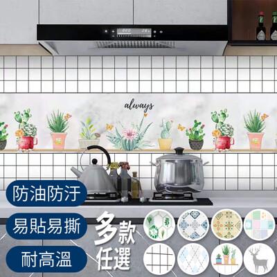 炫染防水磁磚貼廚房防油貼