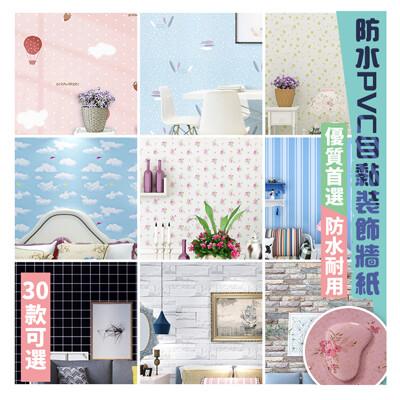韓式DIY防水自黏裝飾牆紙