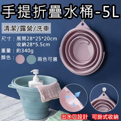 手提折疊水桶-5L 露營 釣魚 提水桶 伸縮水桶