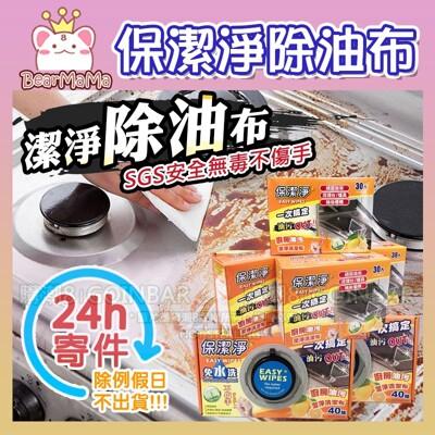 保潔淨 廚房油污清潔布 30入/盒  買一贈一試用包(活動中)