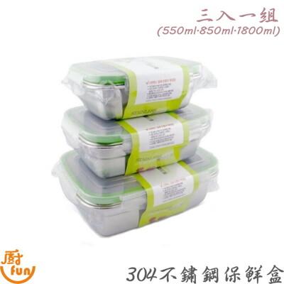 [現貨]304不鏽鋼 密封保鮮盒3入組 (550ml+850m+1800ml)