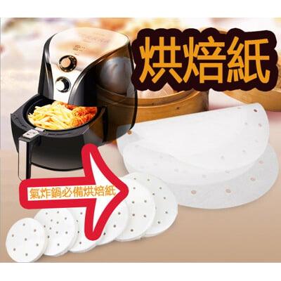 【芬蘭進口氣炸鍋烘焙紙】 氣炸鍋配件 烤箱 微波爐 電鍋 蒸籠 多用途烘焙紙 (100張/包)