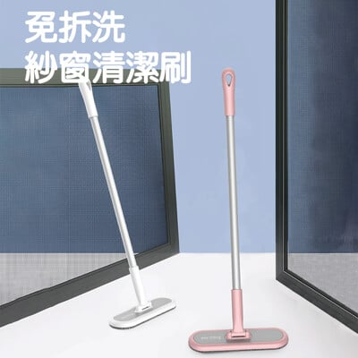 【窗戶清洗神器】乾濕兩用洗紗窗擦窗器窗戶玻璃清潔刷