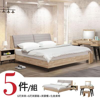 YoStyle 斯理6尺臥室五件組(床頭箱+床架+床頭櫃+化妝桌+化妝椅)