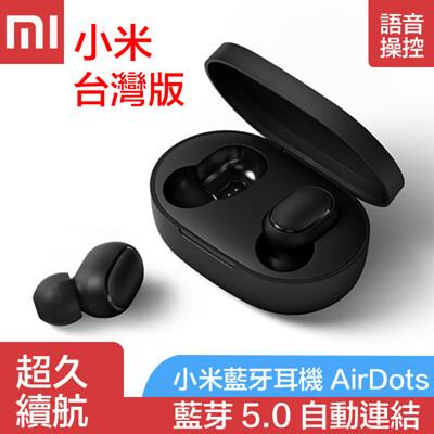 【台灣官方版本】小米藍芽耳機 紅米 Redmi AirDots 小米藍芽耳機 藍芽耳機 無線耳機 運