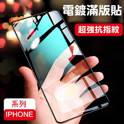 電鍍滿版保護貼 玻璃貼 iphone12 11 X XR X MAX iphone8 iphone7
