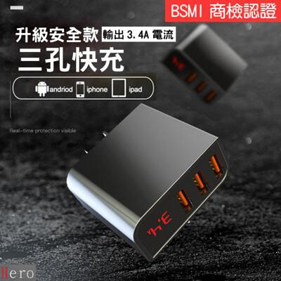 3.4A四孔充電頭 BSMI認證 電壓電流顯示 USB充電器 充電線 數據線 單孔支援2.4A大電