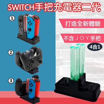 台灣現貨Switch JoyCon Joy-Con 多功能手把充電座二代 充電器 JC 充電 任天堂