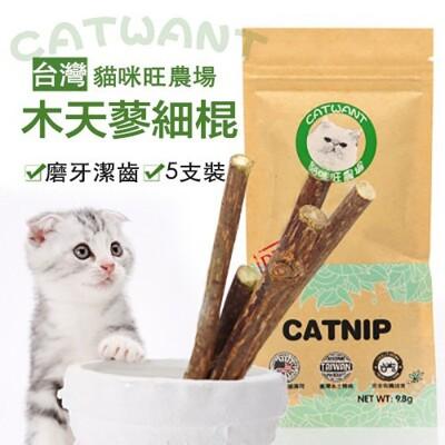 貓咪旺農場木天蓼細棍5支裝 貓咪木天寥【K00010】