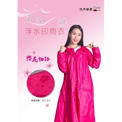 【 久大傘業】高機能極輕超防水雨衣(遇水即出現櫻花浮水印)