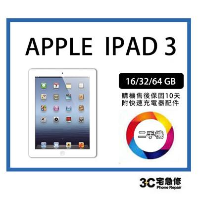 💯【二手】 Apple iPad 3  16G  追劇神器 WIFI版 附配件 保固10天