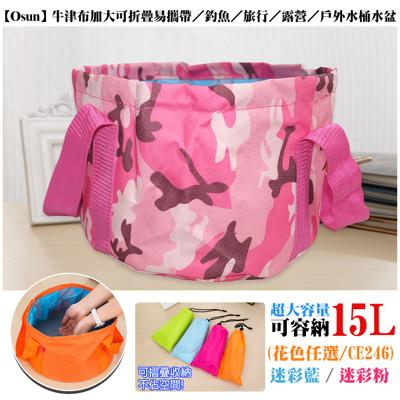 【Osun】牛津布加大可折疊易攜帶/釣魚/旅行/露營/戶外水桶水盆(花色任選,CE246)